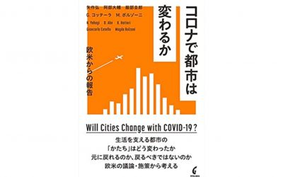 Will Cities Change with COVID-19?
